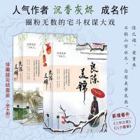 良陈美锦完结珍藏版套装(全4册)