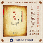中国史前遗址博物馆 山水家园甑皮岩卷