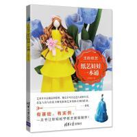清华:王昀纸艺――纸艺娃娃一本通