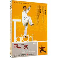 新华书店正版 太极名师系列 四十二式太极拳DVD