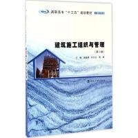建筑施工组织与管理(第2版) 徐猛勇,何立志,蒋琳 主编