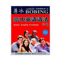 薄冰高中英语语法详解第4版双色彩印高中生英语语法修订版全国畅销书籍