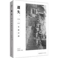 遗失:1920-1941年的中国 张景生 高源伸 编译
