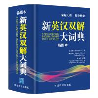 华语教学:新英汉双解大词典