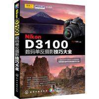 Nikon D3100数码单反摄影技巧大全 FUN视觉 化学工业出版社