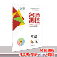 2019秋 名师测控英语9九年级上册RJ人教版 赠测试卷小册子 初三英语