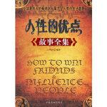 【二手旧书9成新】人性的优点(故事全集) 王中合 中国商业出版社 9787504451644