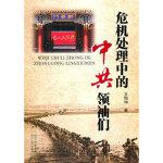 【新书店正版】危机处理中的们,王相坤,四川人民出版社9787220083402