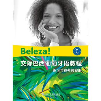 交际巴西葡萄牙语教程 练习与参考答案册