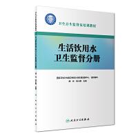 卫生计生监督员培训教材:生活饮用水卫生监督分册