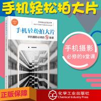 化学工业:手机轻松拍大片手机摄影必修的9堂课