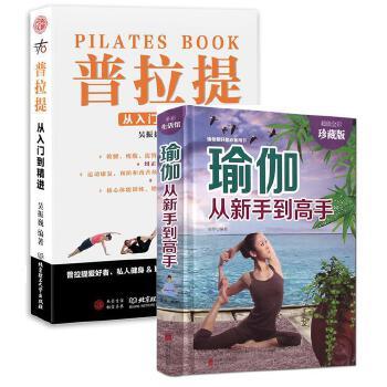 瑜伽从新手到高手+普拉提 从入门到精进 瑜伽书 减肥教程减肥瑜伽大全 瑜伽书籍 初级入门瑜伽教程书 减肥 健身练瑜伽的书