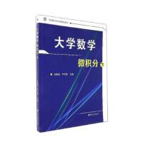 大学数学:下:微积分 吴建成,李志林 9787568405041睿智启图书