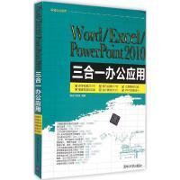 Word/Excel/PowerPoint2010三合一办公应用 赛贝尔资讯 编著