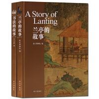 书法的故事 兰亭的故事 2册套装 故宫博物院编 故宫出版社出版 正版