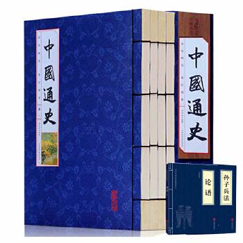 国学国艺丛书--中国通史(全4册)线订