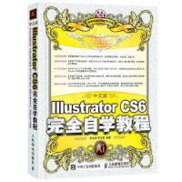 9787115442734-Ⅲustrator CS6完全自学教程(qs)/ 李金明 李金蓉 / 人民邮电出版社
