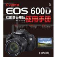 【新书店正版】Canon EOS 600D佳能数码单反使用手册,Jeff Revell,梅菲,人民邮电出版社97871