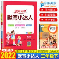 阳光同学默写小达人三年级下册英语人教版pep版