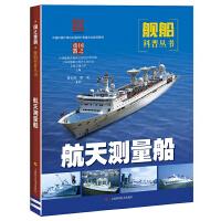 国之重器 舰船科普丛书-航天测量船护卫舰潜艇驱逐舰干货船海洋科考船气垫船(7本合唐尧;曹永恒、上海市船舶与海洋工程学会、