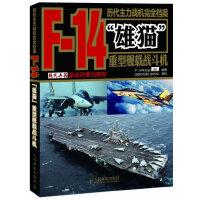 """历代主力战机完全档案:F-14""""雄猫""""重型舰载战斗机(F-14中文网特别出品,BTV青少频道《军情解码》节目推荐。大国"""