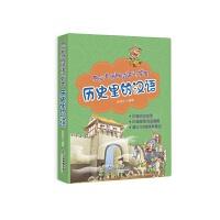 丽云老师的阅读小学堂:历史里的汉语