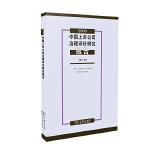 2009中国上市公司治理评价研究报告