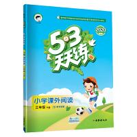 53天天练 小学课外阅读 三年级下册 通用版 2020年春 含参考答案