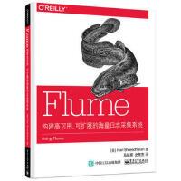 Flume:构建高可用、可扩展的海量日志采集系统