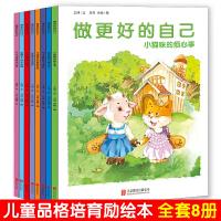 丑小鸭绘本全套8册 做更好的自己 大开本平装绘本儿童绘本0-3-6-7-10周岁幼儿故事教育图画书连环画 幼儿园宝宝漫
