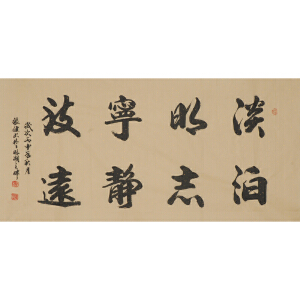 山东省书法家协会会员 张健《淡泊明志,宁静致远》