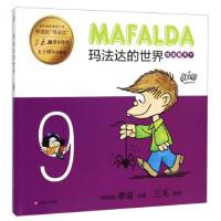正版促销中tg~玛法达的世界:娃娃看天下9(五十周年珍藏版) 9787532155729 [阿根廷] 季诺;三毛 上海