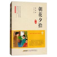 全悦读书系:朝花夕拾(足本) 鲁迅,黄梅 安徽文艺出版社