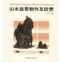 山水盆景制作及欣赏马文其中国林业出版社【正版书籍,可开发票】