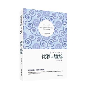第六届小小说金麻雀奖获奖作家自选集:优雅与尴尬