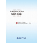 中国私募投资基金行业发展报告(2019)