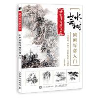 人民邮电:妙笔丹青画百态:山水云树国画写意入门