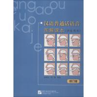 汉语普通话语音图解课本 学生用书 修订版 北京语言大学出版社