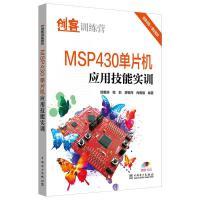 MSP430单片机应用技能实训/创客训练营 中国电力出版社