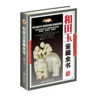 和田玉鉴藏全书(古玩鉴藏全书) 李平著 中央编译出版社