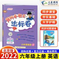 黄冈小状元达标卷六年级上册英语北京版2019秋同步试卷