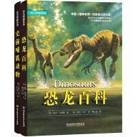 国家地理远古探秘系列:恐龙百科 史前哺乳动物