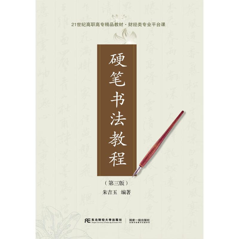 硬笔书法教程(第三版)