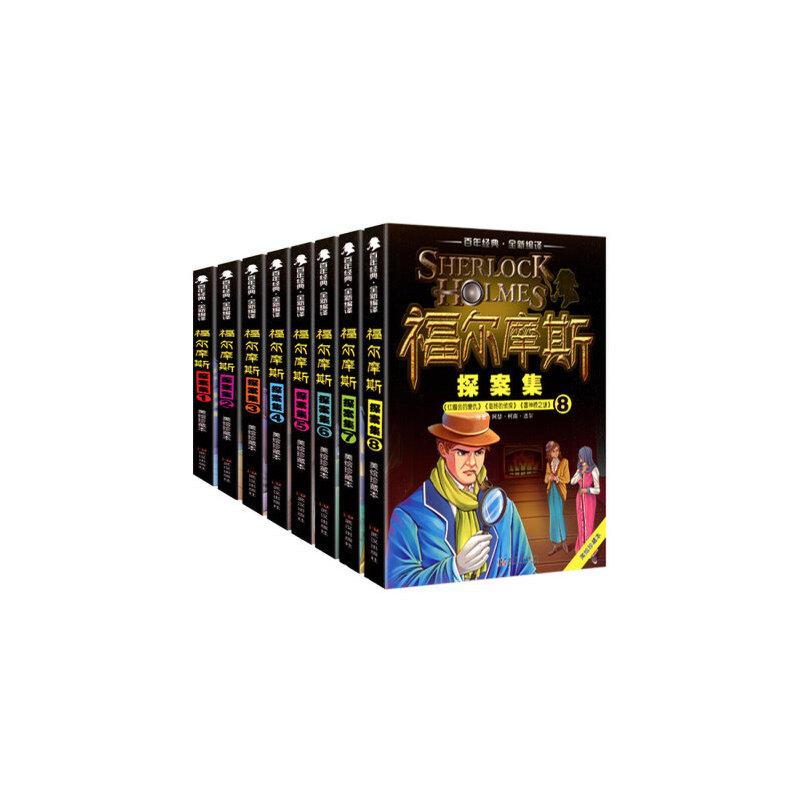 福尔摩斯探案集全8册 青少年版7-15岁小学生课外阅读书籍 阿瑟·柯南·道尔 著 儿童读物 侦探推理悬疑小说 侦探小说