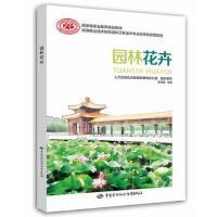 [二手旧书95成新] 园林花卉 9787516730980