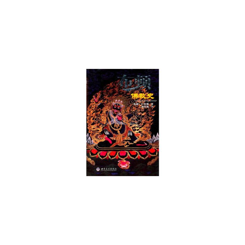 布顿佛教史 (元)布顿,蒲文成 甘肃民族出版社 正版图书,请注意售价高于定价,有问题联系客服谢谢。