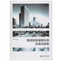【新书店正版】推进新型城镇化的实践与探索,李阳,南京师范大学出版社9787565120480