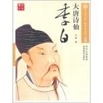 大唐诗仙:李白 白鹭 贵州教育出版社