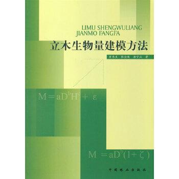 立木生物量建模方法(1-1)