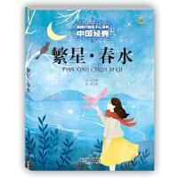 最能打动孩子心灵的中国经典―繁星?春水